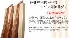神棚 モダン Fudamori〜ふだもり〜 飾る神棚の提案 和モダン