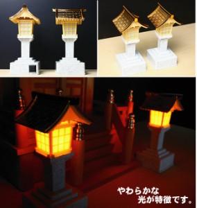 【神棚 神具】LED灯籠 電池式 1対 神棚用の灯篭です。