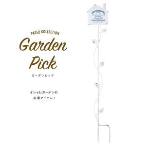 ガーデンピック pa-24-01wh