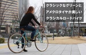 10月下旬入荷予定 【完成品】ロードバイク 自転車 700c  ロードバイク 自転車 シマノ21段変速 NEXTYLE ネクスタイル RNX-7021【voldy】