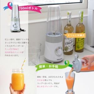 ブレンダー 750ml グリーン スムージー ボトル コンパクト ミニ 1人分 ミキサー 果物 マイボトル ダイエット ボトルブレンダー ジュース
