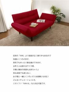 【代引不可】日本製 カウチソファ ソファベッド ソファーベッド 2人掛けソファ リクライニング ポケットコイル KAN XL カウチソファ