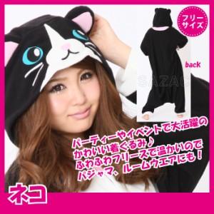 着ぐるみ ネコ 男女兼用 フリーサイズ 大人用 猫 ねこ パジャマ フリース ルームウエア サロペット オールインワン 部屋着 フード