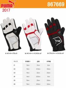 【2017モデル】 プーマ ゴルフ 867669 3D リブート グローブ グローブ (右利き/左手着用) 日本正規品 PUMA GOLF