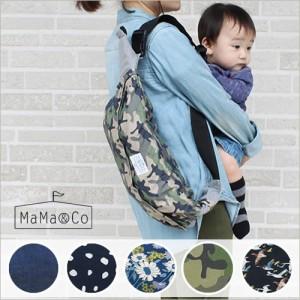 \ネコポス対応/Heming's MaMa&Co ベビースリングカバー ヘミングス BABY SLING COVER スリング 収納 カバー ベビーキャリア ベビキャ