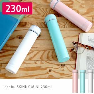 マグボトル asobu SKINNY MINI 230ml 水筒 ステンレス ボトル 保温 保冷 軽量 直飲み スリム おしゃれ シンプル 送料無料