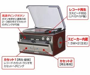 ダブルカセット レコードプレーヤー 木目調 AM/FMラジオ カセットテープレコーダー ダビング TT-386W【送料無料】
