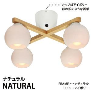 シーリングライト 天然木フレーム PalmX パルムエックス 天井照明 4灯 LED交換可 YCL-393 リモコン付 6〜8畳【送料無料】