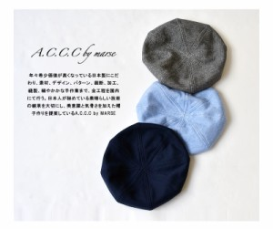 A.C.C.C by MARSE x Nakota ベレー帽 ワッチキャップ - Dreams of Lotus -日本製にこだわるアレンジ自在ベレー帽。ベレー ワッチキャップ