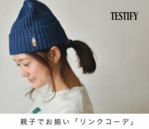 (TESTIFY)テスティファイ Fly Cool Watch ニット帽 親子 お揃い