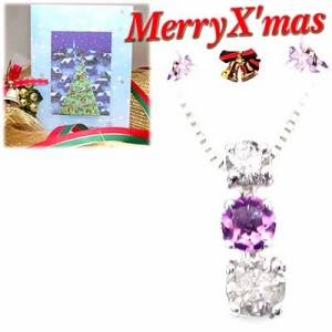 クリスマス限定Xmasカード付( 2月誕生石 ) K18ホワイトゴールド アメジストペンダントネックレス