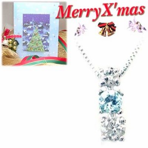 クリスマス限定Xmasカード付( 3月誕生石 ) K18ホワイトゴールド アクアマリンペンダントネックレス