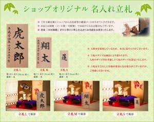 五月人形 鯉のぼり こいのぼり 兜 コンパクト ちりめん室内|卓上ミニ輪飾り| 端午の節句 初節句子供の日 マンションサイズ 『龍虎堂』リ