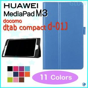 2つ折りPUレザーケース 【保護フィルム+タッチペン付き】 HUAWEI MediaPad M3 / docomo dtab Compact d-01J ファーウェイ ドコモ ゆう