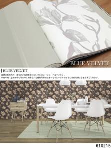 輸入壁紙 ドイツ製 rasch 防火認定品/F☆☆☆☆ ラッシュ BlueVelvet 巾53cm×長さ10.05m 貼ってはがせる壁紙 フリース壁紙 不織布壁紙