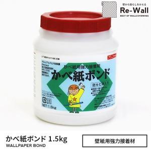 【壁紙施工道具】かべ紙ボンド1.5kg(壁紙用強力接着剤)