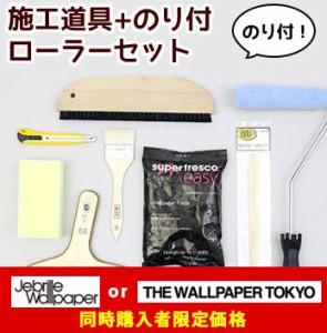 【JebrilleWallpaper又はTHE WALLPAPER TOKYO同時購入者限定】※対象者は購入後1,000円【壁紙施工道具】施工道具+のり付 ローラーセット