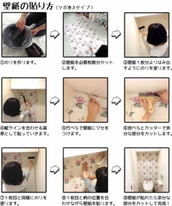 日本製 フリースデジタルプリント壁紙 Jebrille Wallpaper F☆☆☆☆取得品 sweets 巾46cmx長さ10m 貼ってはがせる壁紙 フリース壁紙 不