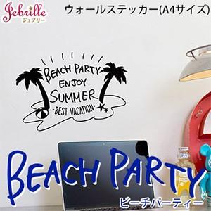 【DM便送料無料】ウォールステッカー Beach Party(ビーチパーティー) 【22cm×30cm】 ウォールステッカー インテリアシール ウォールステ
