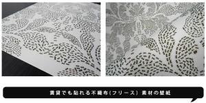 日本製 フリースデジタルプリント壁紙 THE WALLPAPER TOKYO F☆☆☆☆取得品 beauty:beast 巾46cmx長さ10m 貼ってはがせる壁紙 フリース