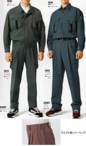 作業服・作業着 ジーベック 2033 ツータックラットズボン XL[作業服から事務服まで総アイテム数10万点以上!][綺麗で丁寧な刺しゅう職人の