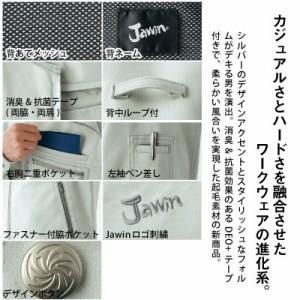作業服・作業着 自重堂 51800 ジャンパー 4L〜5L