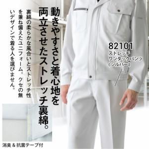 作業服・作業着 自重堂 82101 ストレッチワンタックパンツ 91〜106