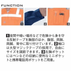 作業服 山田辰AUTO-BI 7610 反射型ツヅキ服 4L〜5L