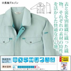 作業服・作業着 桑和(SOWA) 953 長袖ブルゾン M〜LL ストレッチ