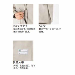 作業服・作業着 桑和(SOWA) 4222 エコ女子長袖スモック S〜LL