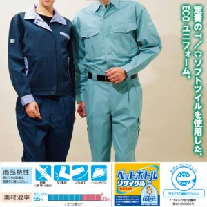 作業服・作業着 桑和(SOWA) 4222 エコ女子長袖スモック 6L