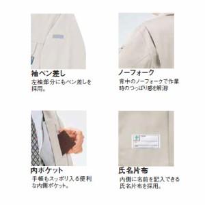 作業服・作業着 桑和(SOWA) 4224 エコ女子長袖ブルゾン 3L