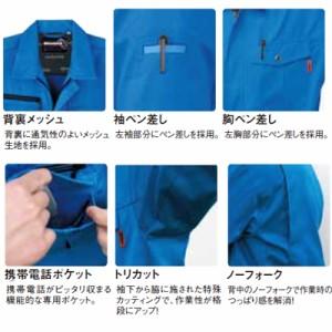 作業服・作業着 桑和 (SOWA) 6115 長袖シャツ S〜LL