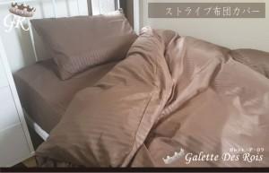 G サテンストライプ調 ピロケース 43×63cm 高密度生地使用 薬剤不使用 防ダニ枕カバー 軽量・速乾