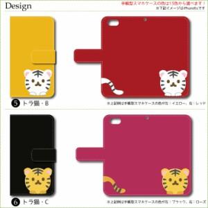 手帳型スマホケース 猫としっぽ SH-01G AQUOS ZETA DOCOMO  ねこ かわいい 猫 ネコ neko スマホ ケース スマホケース 無地 手帳型ケース