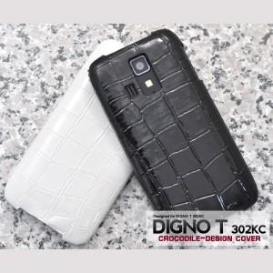 DIGNO T 302KC ケース クロコダイルレザーデザインケース ハードケース カバー ディグノ スマホ スマートフォン