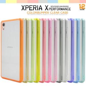 Xperia X Performance ケース メカラーバンパークリアケース バンパー カバー エクスペリア エックス パフォーマンス SO-04H/SOV33/502SO