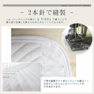 ホテル仕様 洗えるベッドパッド・セミシングル(90×200cm) [bedpadho90]
