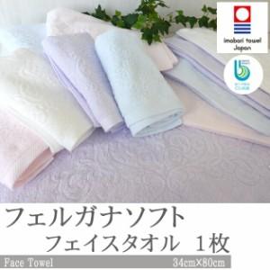 フェイスタオル 今治 「フェルガナコットン」高級糸[ferganaf1]