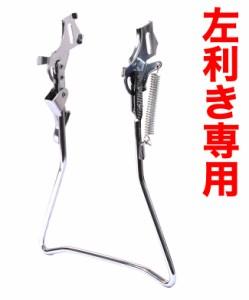 左利き用両立スタンド W-11 CP 正爪モデル