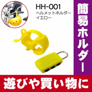 数量限定特価【OGK】ヘルメットホルダー HH-001 イエロー ハンドル外径:19〜22mm用