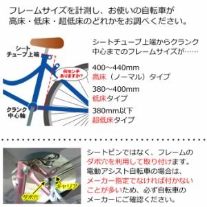 自転車リアキャリア(自転車の荷台) 超低床タイプ ダボ止め RC-63a クラス27(最大積載重量27kg) マルチコーティング 26インチ用 幼児