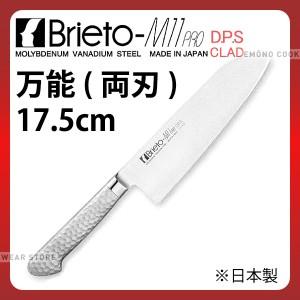Brieto-M11 PRO 万能(両刃)_包丁 ブライトM11プロ D.P.S CLAD 刃渡17.5cm 万能包丁 三徳包丁 オールステンレス モリブデンバナジウム鋼