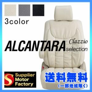 Clazzio アルカンターラ ET-1510 アルファード ハイブリッド ATH20W H23/11〜H27/1 7人