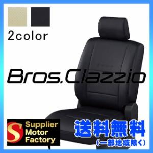 Clazzio Bros ブロス EH-0301 ライフ JB1/JB2 H10/10〜H12/11 4人
