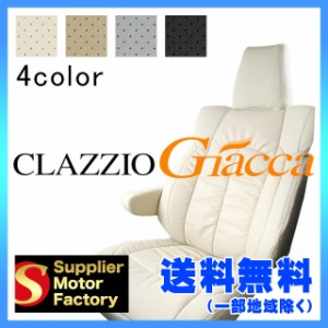 Clazzio Giacca ジャッカ ET-1518 ヴェルファイア AGH30W/AGH35W H27/2〜 8人