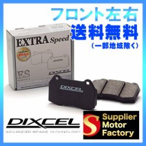 DIXCEL ESフロント ノート NE11 ブレーキパッド