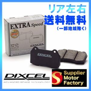 DIXCEL ESリア ローレル HC35 SC35 ブレーキパッド