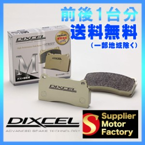 DIXCEL M インテグラ AV 85/2〜89/4 前後