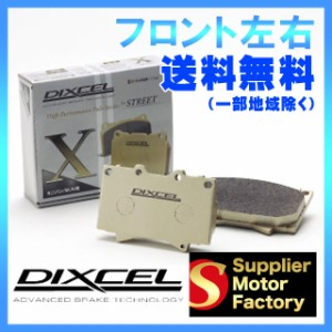 DIXCEL X フロント フェアレディZ Z33 HZ33 05/09〜08/12
